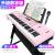 エレクトーンの子供の初心者の女の子の多機能性は1-3-12歳の男の子の61鍵盤のピアノの赤ちゃんの家庭用おもちゃの琴の進級版(ピンク)の贈り物の包み+琴架の数字のキーボード