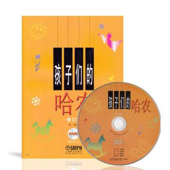 子供たちのハーノンピアノ入門教材ピアノ書籍DVD子供ピアノ指法書付